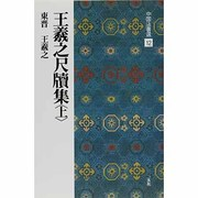 王羲之尺牘集〈上〉(中国法書選〈12〉) [全集叢書]