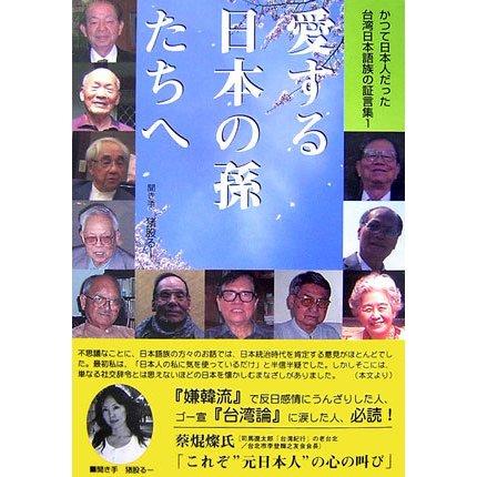 愛する日本の孫たちへ―かつて日本人だった台湾日本語族の証言集〈1〉 [単行本]