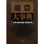 酪農大事典―生理・飼育技術・環境管理 [単行本]