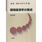 環境経済学の視点(経済・統計分析入門〈4〉) [全集叢書]