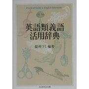 英語類義語活用辞典(ちくま学芸文庫) [文庫]
