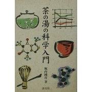 茶の湯の科学入門 [単行本]