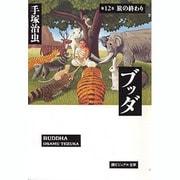 ブッダ 第12巻(潮ビジュアル文庫) [文庫]