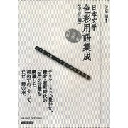 日本文学色彩用語集成 中世 新装版 [単行本]