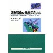 造船技術と生産システム [単行本]