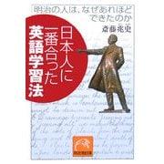 日本人に一番合った英語学習法―明治の人は、なぜあれほどできたのか(祥伝社黄金文庫) [文庫]