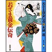 若さま黄金伝奇(春陽文庫) [文庫]