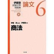 伊藤塾試験対策問題集 論文〈6〉商法 [全集叢書]