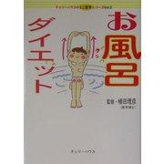 お風呂ダイエット(チェリーハウスのミニ医学シリーズ〈Vol.2〉) [単行本]