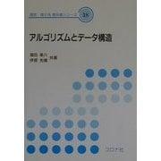 アルゴリズムとデータ構造(電気・電子系教科書シリーズ〈18〉) [全集叢書]