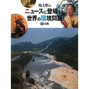 池上彰のニュースに登場する世界の環境問題〈9〉公害 [全集叢書]