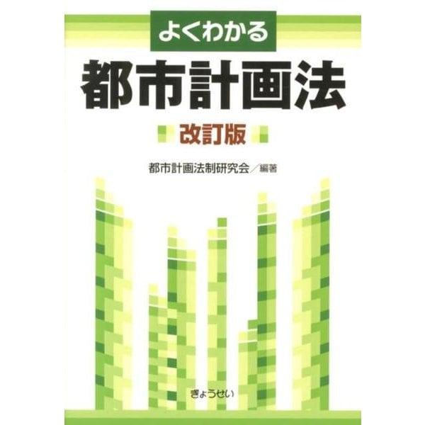 よくわかる都市計画法 改訂版 [単行本]