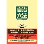 自治六法〈平成25年版〉 [単行本]