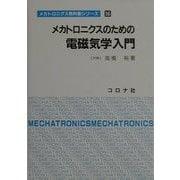 メカトロニクスのための電磁気学入門(メカトロニクス教科書シリーズ〈16〉) [全集叢書]