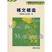 補文構造(英語学モノグラフシリーズ 4) [全集叢書]