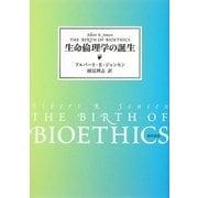 生命倫理学の誕生 [単行本]