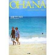 OHANA―ハワイでみつけた自分らしい生き方 [単行本]