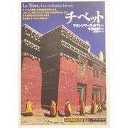 チベット(「知の再発見」双書〈112〉) [全集叢書]