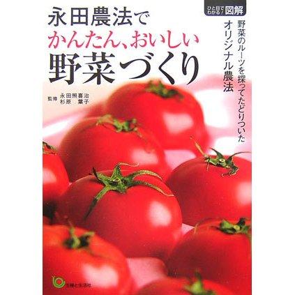 ひと目でわかる!図解 永田農法でかんたん、おいしい野菜づくり [単行本]
