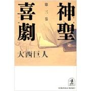 神聖喜劇〈第3巻〉(光文社文庫) [文庫]