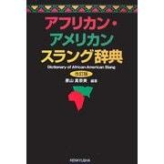 アフリカン・アメリカン スラング辞典 改訂版 [事典辞典]