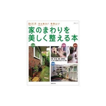 家のまわりを美しく整える本-DIYでスッキリ!きれい!(主婦と生活生活シリーズ) [ムックその他]