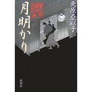 月明かり―慶次郎縁側日記 [単行本]