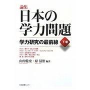 論集 日本の学力問題〈下巻〉学力研究の最前線 [全集叢書]