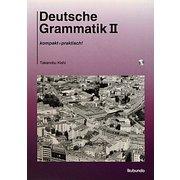 コンパクトドイツ語文法〈2〉わかる!つかえる! [単行本]