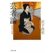芸者論―花柳界の記憶(文春文庫) [文庫]