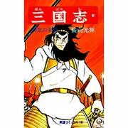 三国志 3(希望コミックス 18) [コミック]