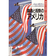 鎮魂と祝祭のアメリカ―歴史の記憶と愛国主義 [単行本]