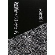 落語とはなにか(河出文庫) [文庫]