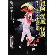 冒険・淫風・怪異―東アジア古典小説の世界 [単行本]