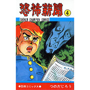 恐怖新聞 4(少年チャンピオン・コミックス) [コミック]