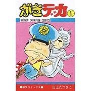 がきデカ 1(少年チャンピオン・コミックス) [コミック]