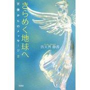 きらめく地球へ―天使からのメッセージ〈2〉 [単行本]