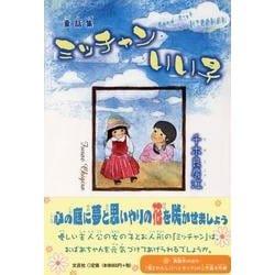 ミッチャンいい子-童話集 [単行本]