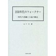 1930年代のフォークナー-時代の認識と小説の構造 [単行本]