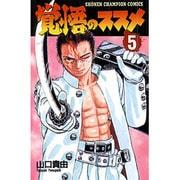 覚悟のススメ 5(少年チャンピオン・コミックス) [コミック]