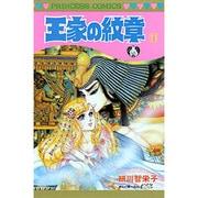 王家の紋章 11(プリンセスコミックス) [コミック]