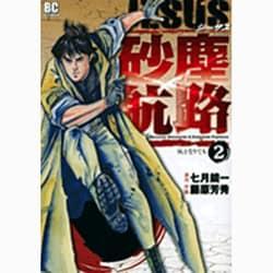 JESUS 砂塵航路<2>(ビッグ コミックス) [コミック]