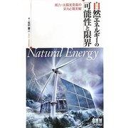 自然エネルギーの可能性と限界―風力・太陽光発電の実力と現実解 [単行本]