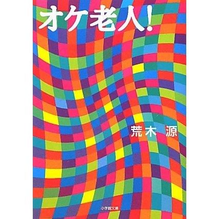 オケ老人!(小学館文庫) [文庫]