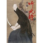 竹光侍〈4〉(小学館文庫) [文庫]