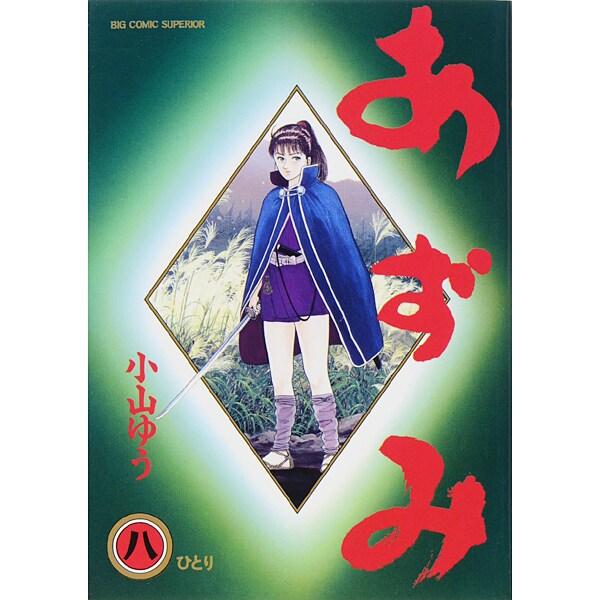 あずみ 8(ビッグコミックス) [コミック]