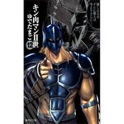 キン肉マン2世 12(集英社文庫 ゆ 6-38) [文庫]