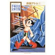 鉄腕アトム 1(手塚治虫文庫全集 BT 1) [文庫]