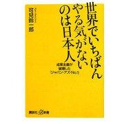 世界でいちばんやる気がないのは日本人―成果主義が破壊した「ジャパン・アズ・No.1」(講談社プラスアルファ新書) [新書]