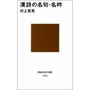 漢詩の名句・名吟(講談社現代新書〈1026〉) [新書]